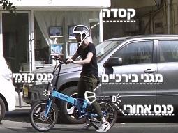 סרטון הדרכה על רכיבה נכונה על אפניים חשמליים הופק עבור הרשות הלאומית לבטיחות בדרכים