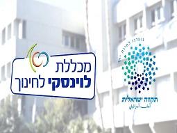 הפקת סרטון תדמית- עבור מכללת לוינסקי לחינוך- התקווה הישראלית