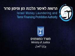 משרד-המשפטים-הרשות-להלבנת-הון סרטון בהפקת וידאו הד