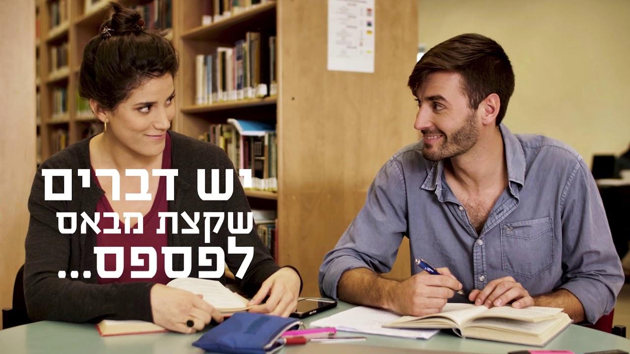 פרסומות ליום הפתוח של אוניברסיטת אריאל