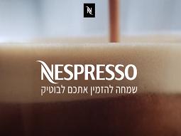 סרטון עבור נספרסו בוטיק