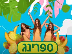 פרסומות לדיגיטל .סרטון עבור ספרינג – יפאורה תבורי ספרינג למגזר הערבי