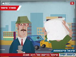 סרטון אנימציה לביטוח ישיר